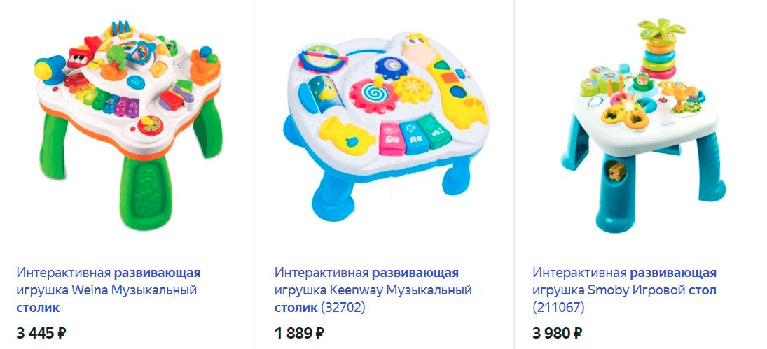 Развивающий столик для детей