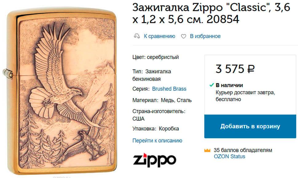 Зажигалка Zippo Classic