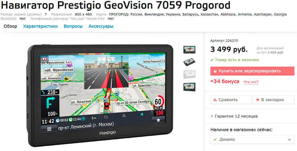Навигатор Prestigio GeoVision 7059