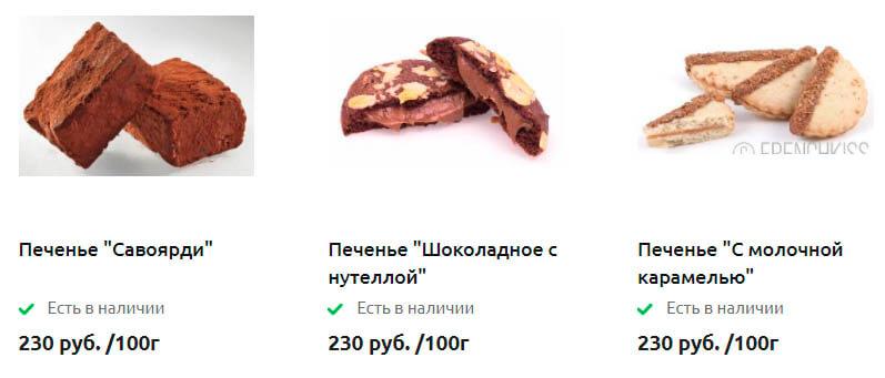 Шоколадные печенье