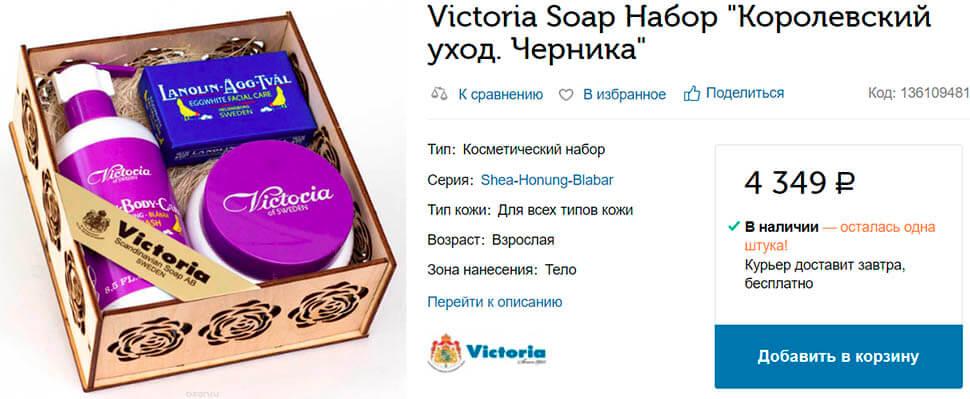 Victoria Soap Набор